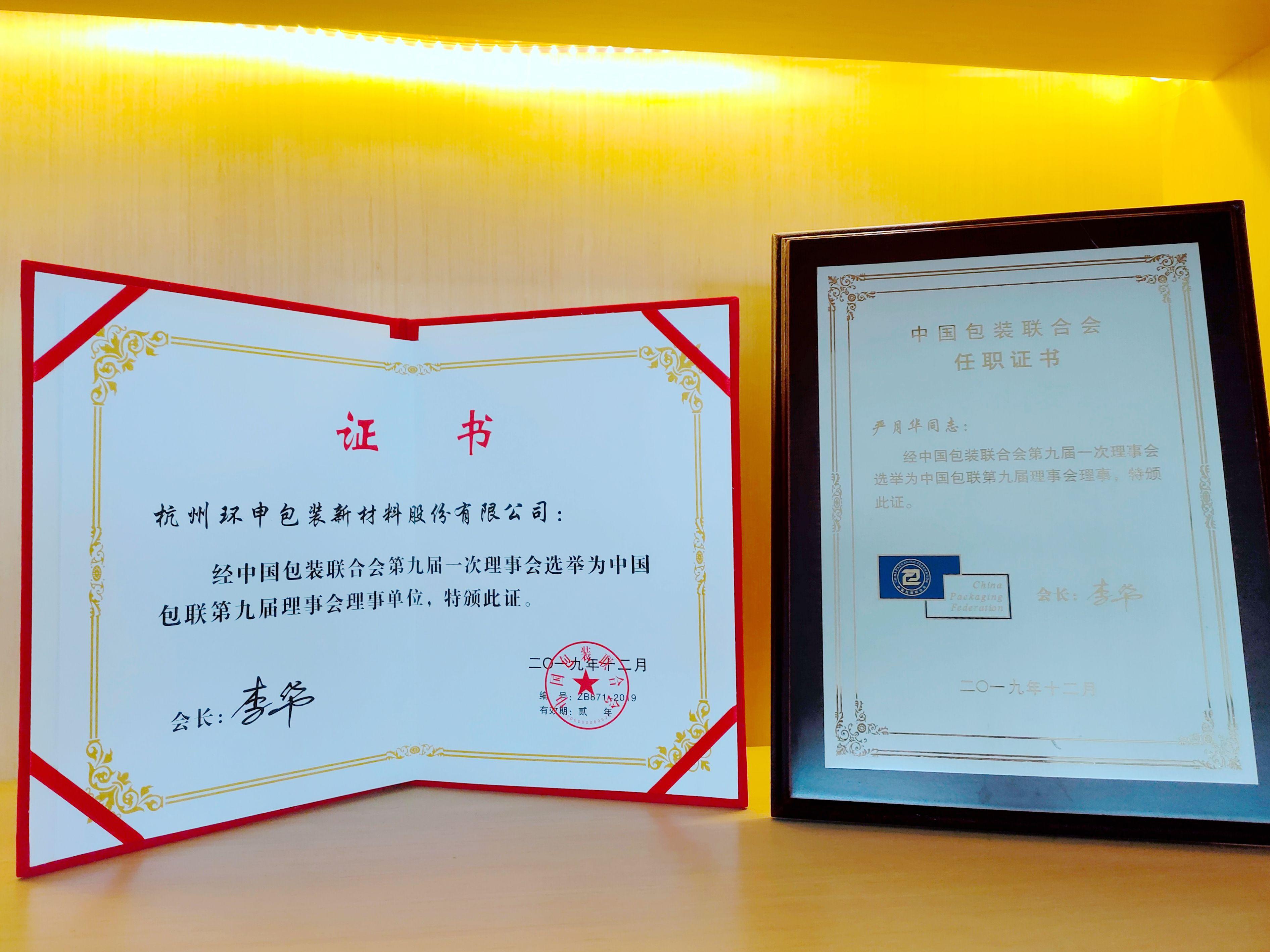 环申包装当选中国包装联合会第九届理事会理事单位